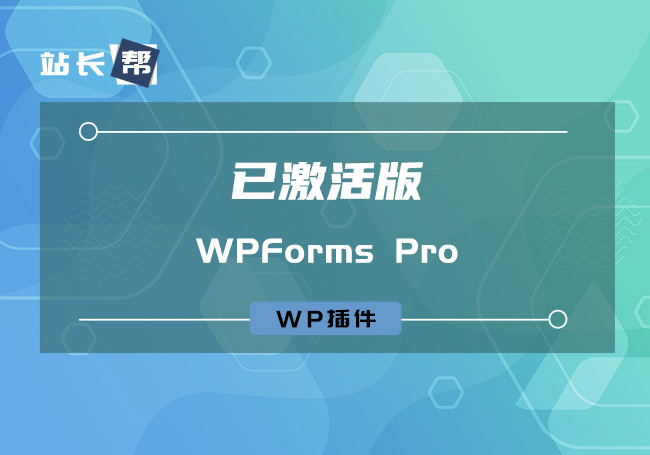 WPForms Pro 已激活版 含所有组件