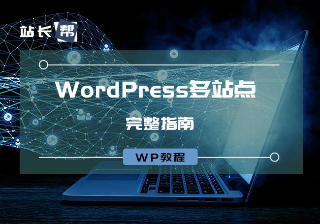 WordPress多站点完整指南
