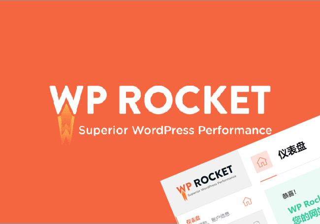 WP Rocket 教程