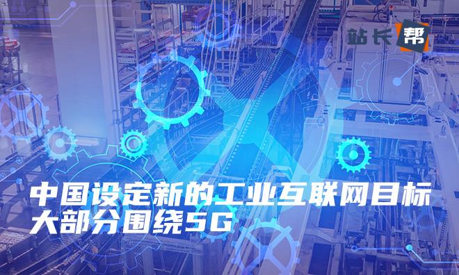 5G工业,2021工业互联网目标